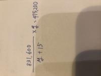 算数の計算についての質問です 831600/y+15 × y =475200 で、y=20の値を出したいのですが、どのように計算すれば答えが出ますか?