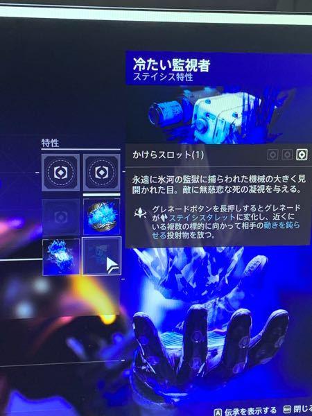 Destiny2について 今更ですが、写真のように冷たい監視者をGETしたんですが装備することが出来ないです。どうしたら装備することが出来ますか?