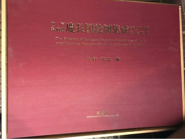 「江戸幕府撰慶長国絵図集成付江戸初期日本総図」についてなんですけど、家から出てきたのですがこれは一体何ですか? 定価が36万円するのですが、これはどこかで売れるものですか? 売れるものだとしたらどこで売れるのでしょうか? この本の事を何も知らなくて調べてもあまりヒットしないので少しでも情報があれば教えていただきたいです!