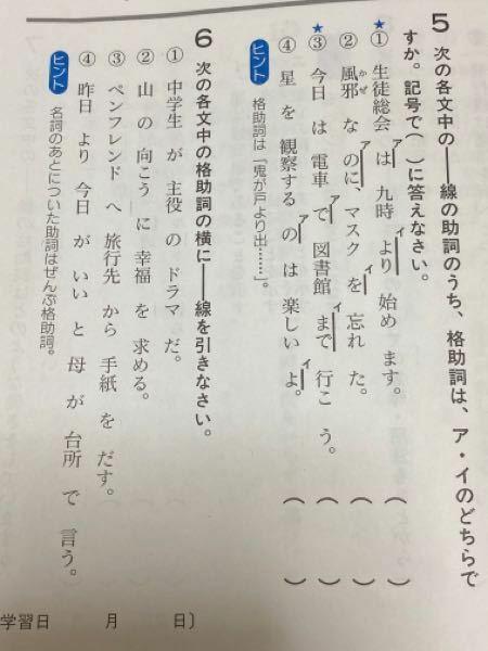 答えをなくしてしまったので 教えて頂きたいです。 中学 国語 文法