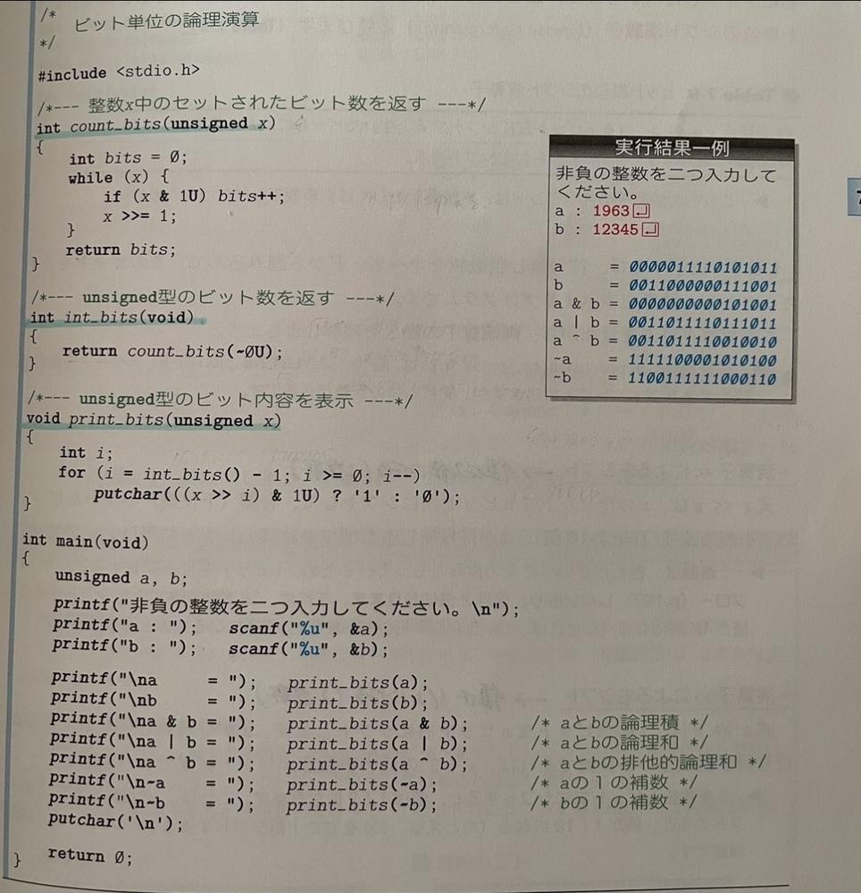 c言語の二つの非負の整数を読み込んで、ビット単位の論理積や論理和などの演算を行なった結果を表示するプログラムの理解ができません。 見づらくなってしまうので、問題は写真で失礼します。 シフト演算...