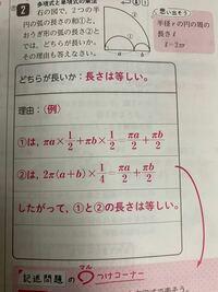 中学三年生単項式、多項式の乗法の問題です この問題の ②は、2π(a+b)×1/4 の2πの2ってどういう意味ですか?