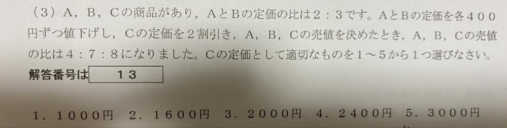 この問題の解き方を教えてください。お願いします。