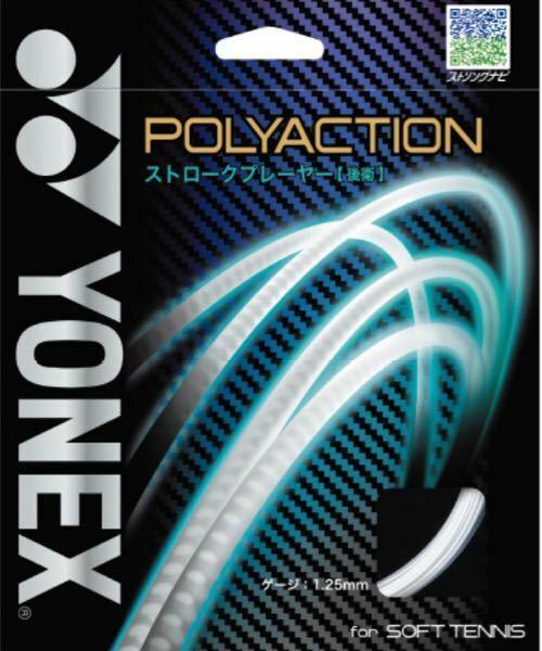 ヨネックスのソフトテニスストリングスのPOLYACTION 125を使用した感想などを教えてください。