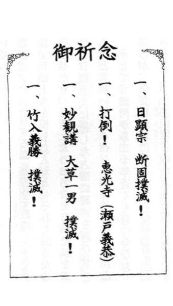 妻が熱心な創価学会員です。 しかし、妻が朝夕拝んでいる仏壇の前には画像の祈願の箇条書きが置かれていません。 この箇条書きの祈願は成就したのでしょうか? それとも、妻にはまだ僅かでも「良識」が残っていると言うことでしょうか?