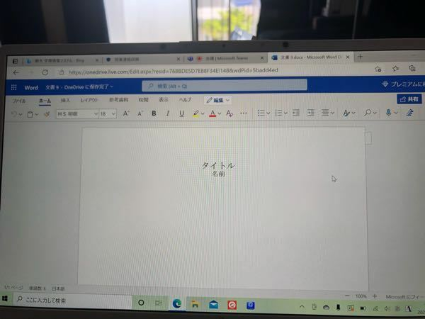 ワードについての質問です 自分のパソコンで使っているのが機能が少ないと思います どうしたら機能の多いようなワードを使えますか
