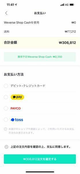 txtアルバム購入の際weverse shop グローバルで購入しようとしてますが PayPalも出てこず、この支払いが方法だと日本から購入できませんよね?