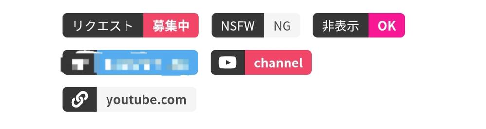 skebでURLを表示すると YouTubeチャンネルが2つ出るのはバグですか? 他の方を見てみるとchannelマークだけなんです。 ちなみに私のYouTubeURLリンクはひとつしかしてません。