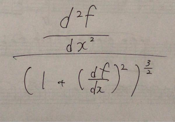 y=f(x)の曲率が写真のように表されることを証明したいのですが、わかりません。よろしければ教えてください。