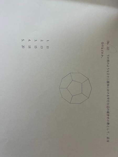 図形問題についつ、解説付きで教えください。 正十二面体における平行な辺の組み合わせの数