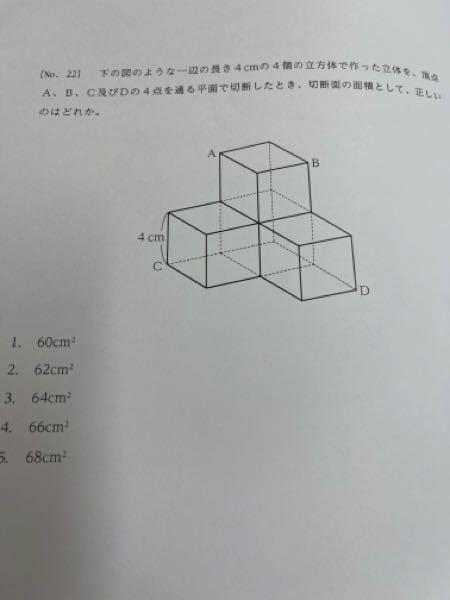 図形問題について、どなたか教えください。 よろしくお願いいたします。