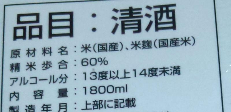 日本酒に詳しい方、教えて下さい。 私が何時も飲む酒は、1.8Lで1000円・紙パック、福島県産。 添付の様な表示が有ります。 ① 醸造用アーコールの表記が無いと言う事は、絶対に使われて無いと理解して宜しいのでしょうか?(価格が安価です) ② 精米歩合が60%と言う事は、1000円のお酒ですから、余り良いお米を使って無い、と理解して良いのでしょうか? 宜しくお願い申し上げます。