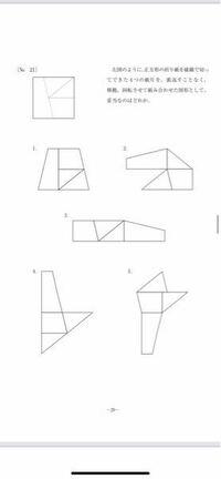 図形の問題について、教えください。 よろしくお願いいたします。    左図のように、正方形の折り紙を破線で切っ てできた 4 つの紙片を、裏返すことなく、 移動、回転させて組み合わせた図形として、妥当なのはどれか。