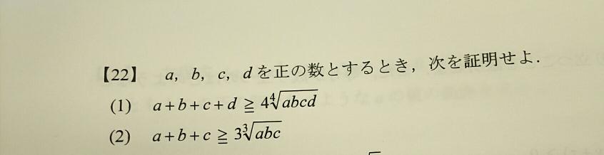 高校数学の証明問題です。解き方が分かりません。どなたかお願い致します。