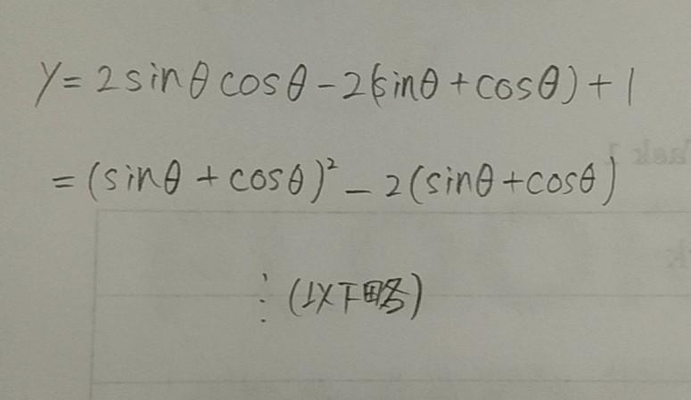 2番目の式への計算方法を教えてください