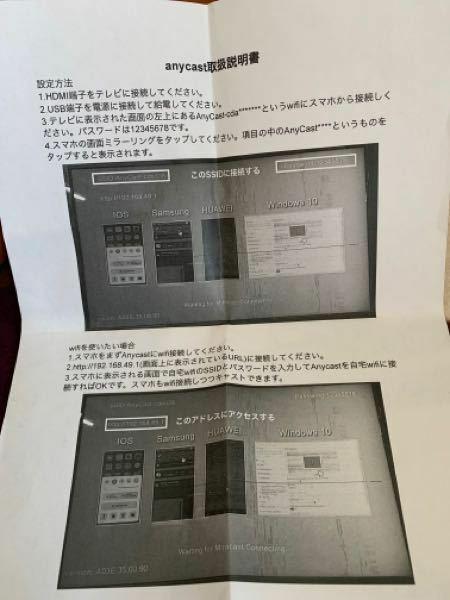 any cast M4plus という中国製の機械を購入しました。 日本語の説明書も入っていましたが、その通りにやってみてもうまくいきません。 まずanycastのWi-Fiがつながりません。 自宅のWi-Fi SSIDとパスワードを入れたらスマホもWi-Fi接続中しつつキャストできると書いてありますが、どこから URLに接続してもいいかわからず困ってます。 どなたか詳しく教えてください!