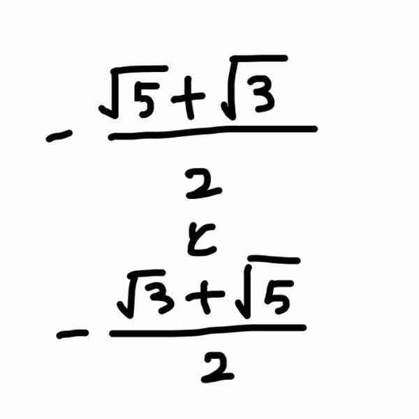 この2つは同じですか?(画像) 数学 中学生 高校生 計算 算数