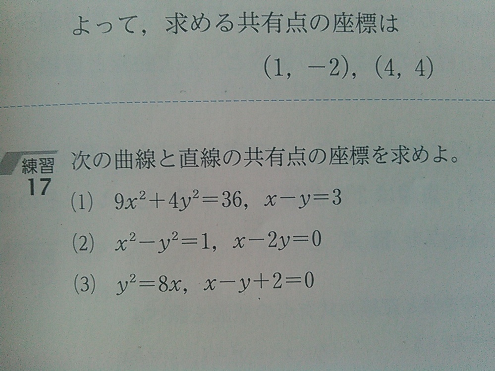 この問題の(1)が分からないので教えてください。