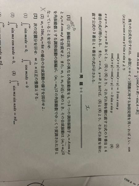 至急、この問題を教えてください。できるだけ細かく!よろしくお願いします[1]、(1)です!