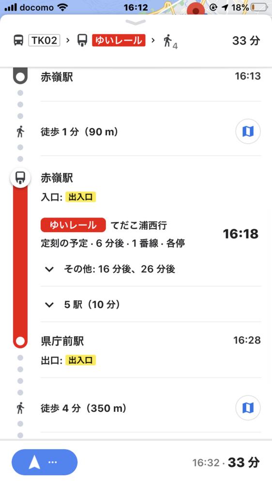 沖縄ウミカジテラスから県庁前駅まで行こうとし、Googleマップで調べたら料金が270円とでてきました。 ホテル前からバスで赤嶺で降りて、ゆいレールで県庁前まで行く方法です。 実際はバス代150円+ゆいレール270円でした。 もしかしてバスとゆいレールを乗り継いで安い方法とかあるんでしょうか。