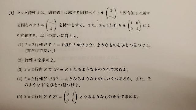 この問題の(3)(4)(5)のように、ある行列を2乗した行列が与えられている状態からもとの行列を求める問題を多々見かけるのですが、どうすればよいかわかりません。 どなたか教えていただきたいです。