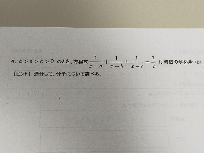 関数の連続性についての問題です。 a>b>c>0のとき、方程式1/x-a+1/x-b+1/x-c=3/xは何個の解を持つか。(通分して分子について求める) この問題の解き方について教えて下さいお願いします。