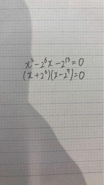 このように因数分解できる仕組みが分かりません。 どのように考えればいいですか?