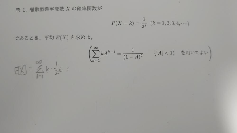 離散型確率変数の平均の求め方を教えてください。