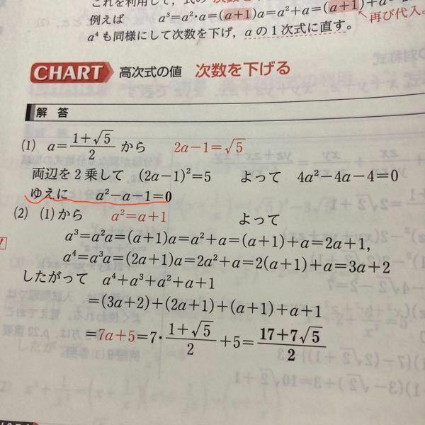 写真あり どうして赤線のような答えになるか解説お願いします! 検索用 数学 算数 中学生 高校生 受験 大学受験 計算 次数 青チャート
