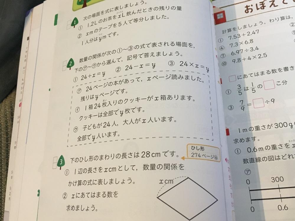 この問題何ですか?弟の宿題です。全部お願いします