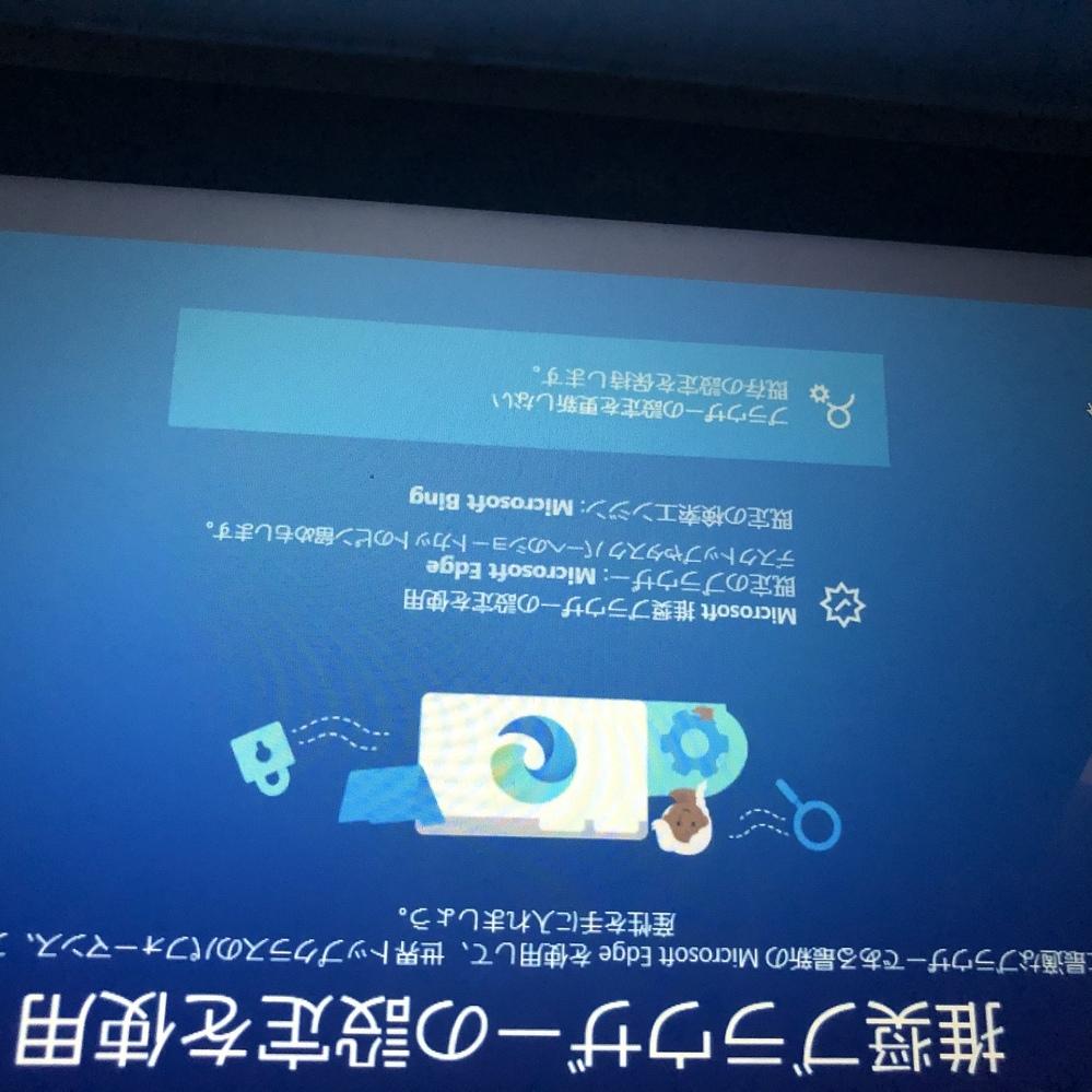 パソコンが動きません、、 電源入れてパスワード入れて開くと、いつもデスクトップが表示されるのに、これが表示されて、どっちをクリックしても進みません。戻れません。 でも、読み上げ機能のオンオフや明るさ調整だけはできます。 どうすれば元にもどりますか?