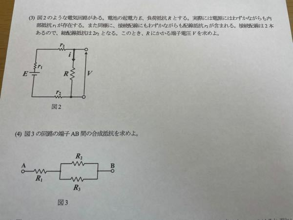 (3)(4)の解き方教えてください!
