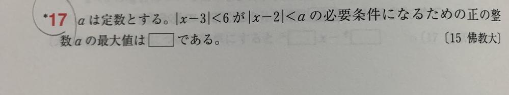 高校数学について質問です。 写真の問題の、解き方、解説をして欲しいです! 分かる方どうかお願いします(´•ω• `)