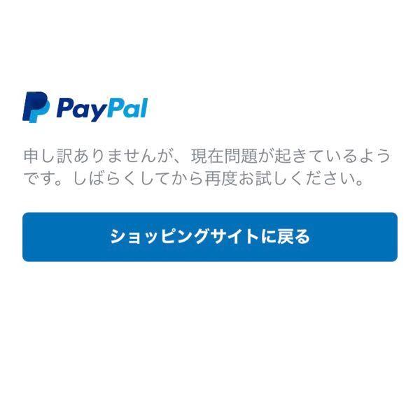 PayPalにて支払おうとすると写真のようなメッセージが表示されるのですが、解消方法わかる方いますか? ちなみにiPhoneで行っています。