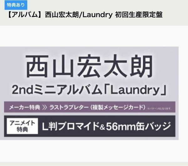 西山宏太朗 2ndミニアルバム Laundryを予約したいのですが、アニメイトオンラインで購入すれば 特典は確実に頂けるのですか?宜しければ教えてください!