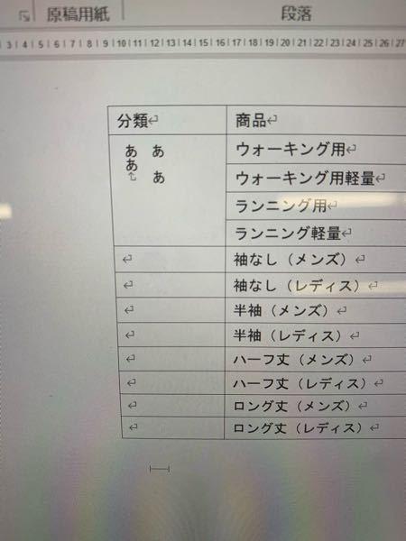 ワードについて至急回答お願いしたいです。 ワード表の中に縦書きで文字を入力していると二文字目で次の行に行ってしまいます。1行で納めたいのですが、隣の表のセルの大きさを変えずに縦書きで文字を入力するにはどうすればいいですか?