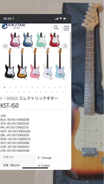 このギターとKGarageのホームページのギターは 同じものですか? ギターにはそうロゴが記載してあります。 中古で買ったのですが ホームページの原価が高くて・・・びっくりです