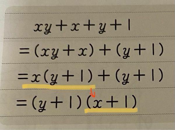 これって X(y+1)なのに(X+1)になるんですか?そういうものなんですか?