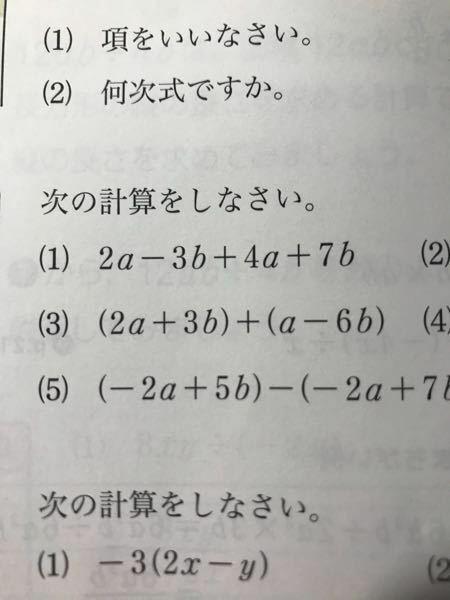 この問題の(3)をを教えて貰えませんか?
