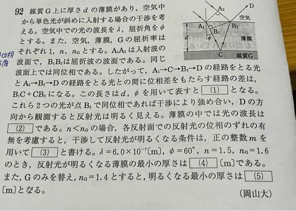 物理 薄膜干渉の問題 (3)の答えは2ndcosφ=mλ なのですが自分は屈折率が小さいところから大きい方へ向かっているので 明るくなるための条件は 半波長の奇数倍 だと思っていました。 なぜこの場合は波長の整数倍(半波長の偶数倍)になるのでしょうか?
