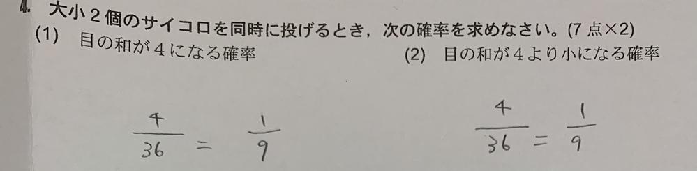 高校数学 この問題はあっていますか? (1)は(1-3)(3-1)(2-2)(2-2)で64分の4=9分の1と考えて、 (2)は(1-2)(2-1)(1-1)(1-1) で64分の4=9分の1と考えたのですが、考え方はあっていますか?