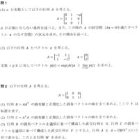 線形代数の問題です.解答が無いため,この問題の問1と問2の解説をどなたかご教授頂けますでしょうか?