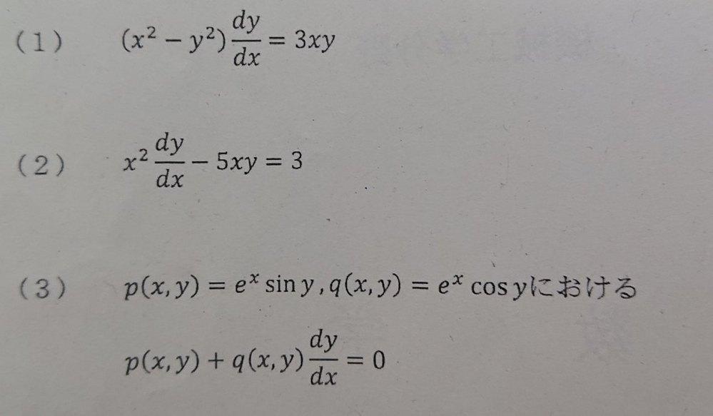 大学3回生の者です。 常微分方程式について質問です。 (1),(3)の解法をどなたか分かる方いれば教えて頂けないでしょうか。 その他不明なことがあれば仰って下さい。