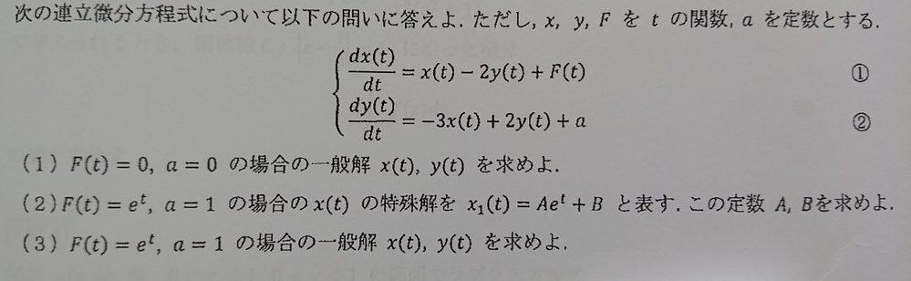 大学3回生の者です。 常微分方程式について質問です。 下記の問題(1)~(3)の解法をどなたか分かる方いれば教えて頂けないでしょうか。 その他不明なことがあれば仰って下さい。