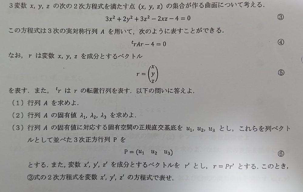 大学3回生の者です。 線形数学について質問です。 下記の問題の(3)の解法をどなたか分かる方いれば教えて頂けないでしょうか。 その他不明なことがあれば仰って下さい。