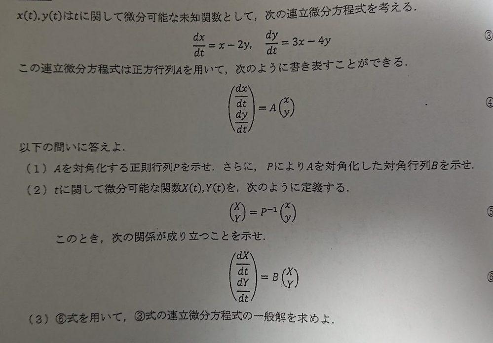 大学3回生の者です。 線形数学について質問です。 下記の問題(2)(3)の解法をどなたか分かる方いれば教えて頂けないでしょうか。 その他不明なことがあれば仰って下さい。