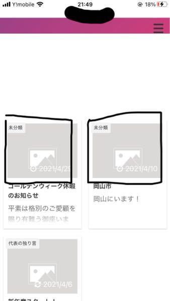ワードプレス、ホームページのブログについて。 この黒字で囲った場所を、ブログの記事に写真やイラストを貼るようにしたいのですがどのようにしたらできますか?