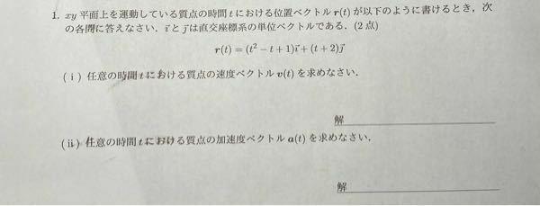 大学1年物理のベクトルです。わかる方教えて頂きたいです。