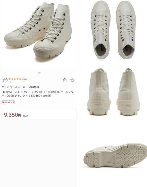 コンバースについての質問です。 詳しい方いらっしゃりましたら回答お願い致します。 コンバースには安い版(兼価版?)と、ちゃんとした?(本物?) のコンバースがあると思いますが、写真の靴はどっち...