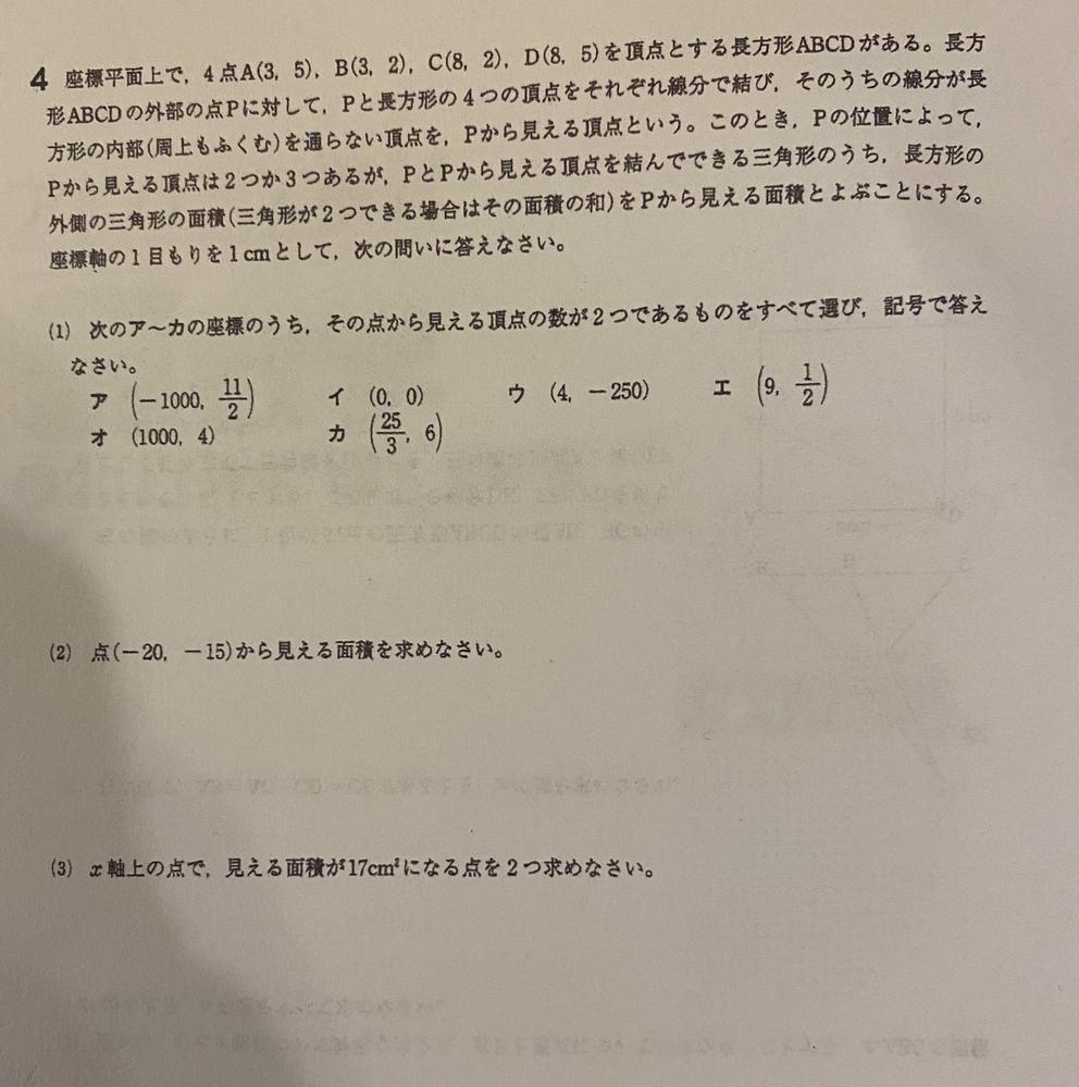中3の座標平面上で面積を求める問題です。分からないのでどなたか解説お願います。